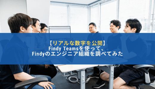 【リアルな数字を公開】Findy Teamsを使って、Findyのエンジニア組織を調べてみた