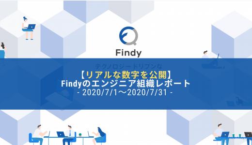 【リアルな数字を公開】Findyエンジニア組織レポート_2020年7月度